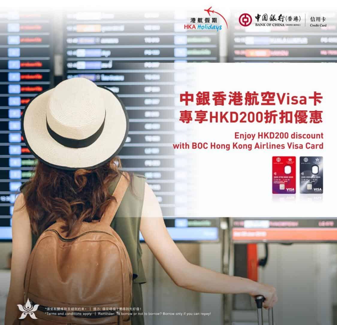 中銀信用卡 港航假期買 5000 減 200 優惠碼 Points852